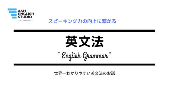 世界一わかりやすい英文法でスピーキング力アップ!