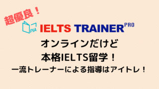 IELTS経験者が徹底解剖!IELTS専門のオンライン英語コースを受けてみた!