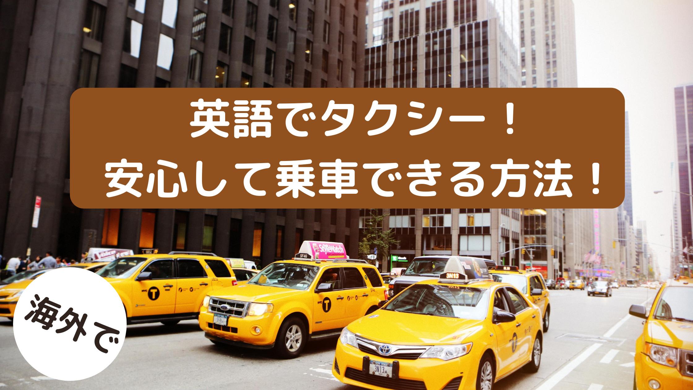 海外でタクシー 英語
